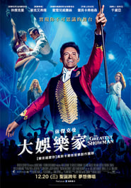 马戏之王.The Greatest Showman.2017