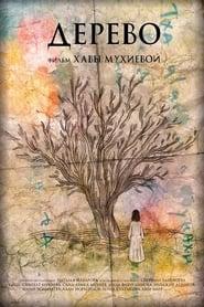 مشاهدة فيلم The Tree مترجم