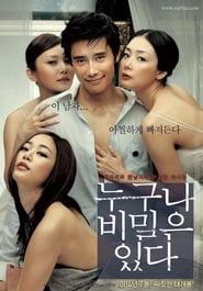 누구나 비밀은 있다 (2004)