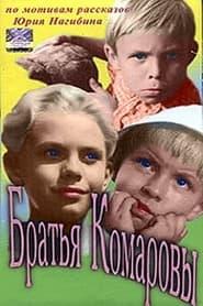 Братья Комаровы 1961