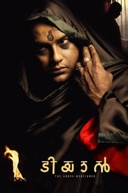 Tiyaan (2017) Malayalam Full Movie Online