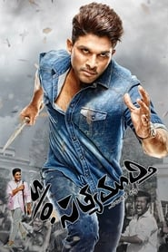 Son of Satyamurthy (S/O Satyamurthy) Hindi Dubbed