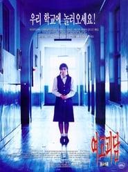 여고괴담 (1998)