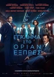Murder on the Orient Express / Έγκλημα Στο Όριεντ Εξπρές