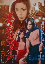 Watch Sukeban Mafia (1980)