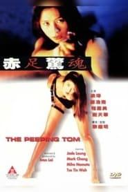 赤足驚魂 1997