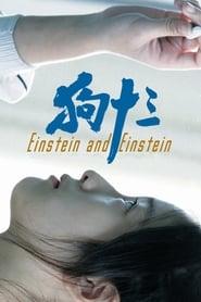 مشاهدة فيلم Einstein and Einstein مترجم