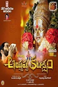 Ayyappa Kataksham (2019)