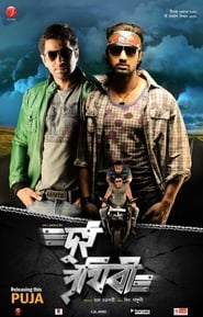 مترجم أونلاين و تحميل Dui Prithibi 2010 مشاهدة فيلم
