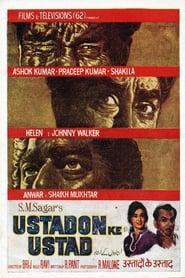 Ustadon Ke Ustad 1963