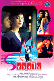 Lhong Fai 1990
