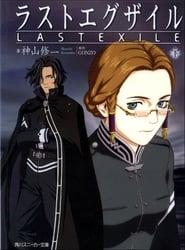 ラストエグザイル 2003