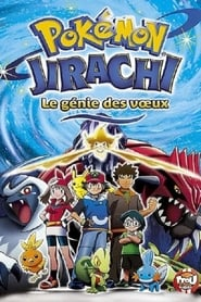 Pokémon : Jirachi, le génie des vœux (2003)