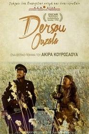 Dersu Uzala – Ουζάλα (1975) online ελληνικοί υπότιτλοι