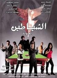 فيلم El-shayatin: El-Awdah مترجم