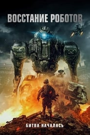 Восстание роботов