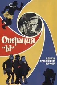 Opération « Y » et d'autres aventures Shurik 1965