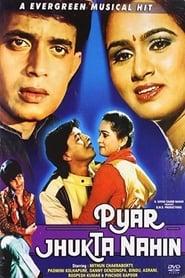 Pyar Jhukta Nahin 1985