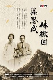 梁思成与林徽因 2010