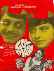 Gol Maal (1979) Hindi Movie