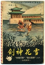 Xuehua shenjian 1964