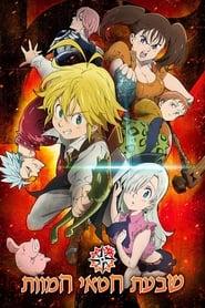Los Siete Pecados Capitales | Nanatsu no Taizai Temporada 1