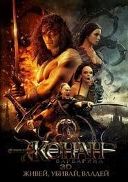 Конан варварина (2011)
