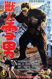 獣人雪男 1955