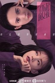 Dear Missy (2020) poster