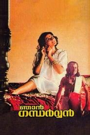 Njan Gandharvan (1991)