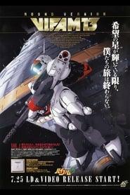 銀河漂流バイファム13 1998