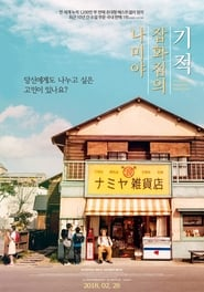 Watch The Miracles of the Namiya General Store Online Free Movies ID