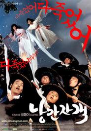 Romantic Warriors (2003)