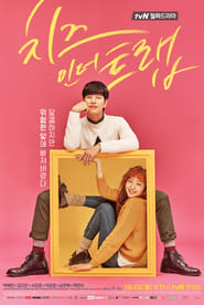 Cheese in the Trap en streaming