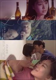 Loveline (2020)