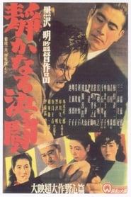 Shizukanaru Ketto