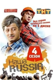 Our Russia Season 4 Episode 14