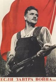 Если завтра война… 1938