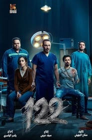 122 (2019) 1080P 720P 420P Full Movie Download