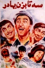 سه تا بزن بهادر 1965