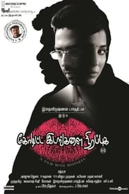 مشاهدة فيلم Koditta Idangalai Nirappuga مترجم