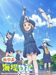 放学后海堤日记 Season 1 Episode 12