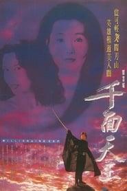 千面天王 1993