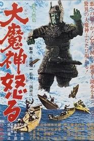 Return of Daimajin (1966)