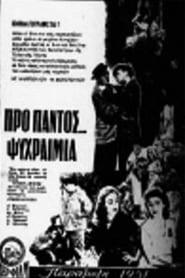Affiche de Film Προ Παντός... Ψυχραιμία