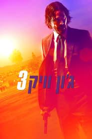 ג'ון וויק 3 לצפייה ישירה / John Wick: Chapter 3