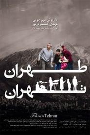 طهران تهران 2010