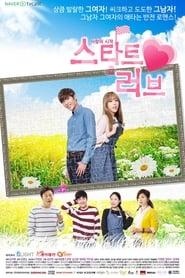 Start Love (2015)