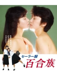Sailor Uniform: Lily Lovers (1983)