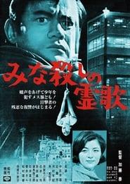 I, the Executioner (1968)